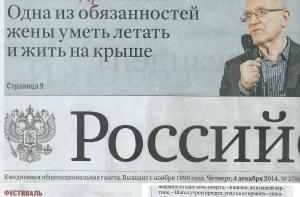 Rossiyskaya Gazeta.jpg