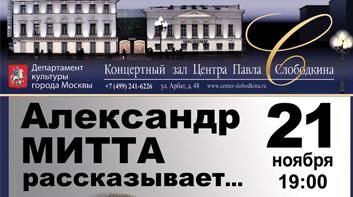 Mitta-centre-Slobodkina-small